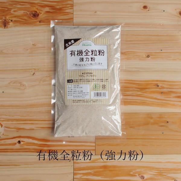 有機JAS 有機全粒粉(強力粉)500g 北米産 お菓子 製菓材料 有機JAS パン うどん ピザ生地