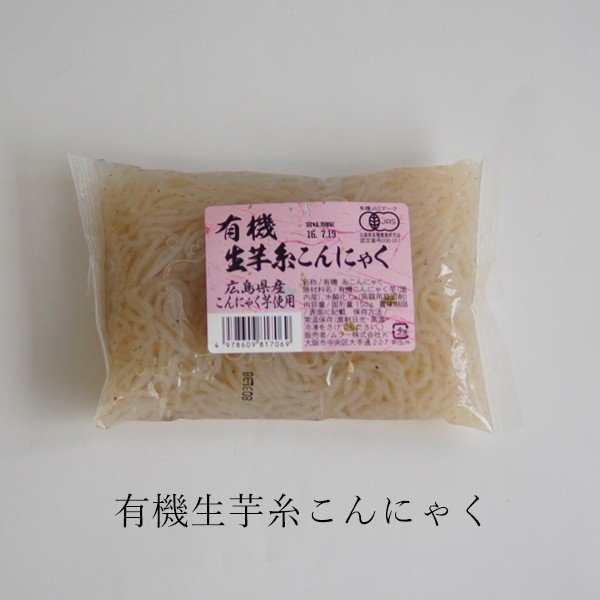 ビーガン ムソー 有機生芋糸こんにゃく 広島県産 150g お取り寄せ商品 ヴィーガン|seedleaf