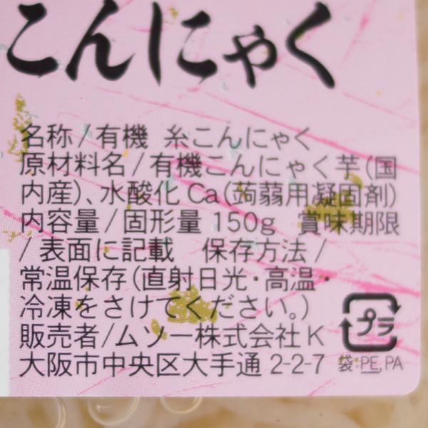 ビーガン ムソー 有機生芋糸こんにゃく 広島県産 150g お取り寄せ商品 ヴィーガン|seedleaf|02