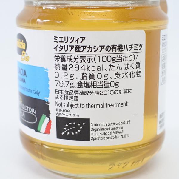 ミエリツィア イタリア産 アカシアの有機ハチミツ 250g 蜂蜜 はちみつ イタリア アカシア 有機 オーガニック パン ヨーグルト|seedleaf|02