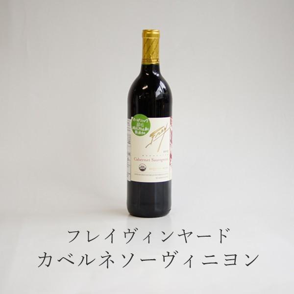 オーガニックワイン フレイヴィンヤード カベルネソーヴィニヨン 750ml アメリカ産 seedleaf