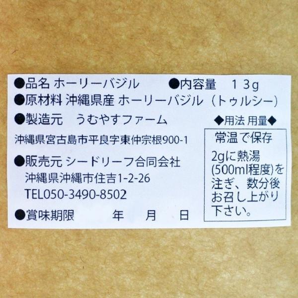 ホーリーバジル (トゥルシー) 13g ハーブティー ノンカフェイン 自然栽培 無農薬 沖縄宮古産 うむやすファーム|seedleaf|02
