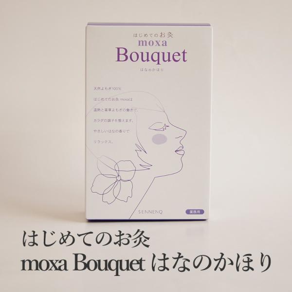 はじめてのお灸moxa Bouquet はなのかほり 50点入 お灸 せんねん灸 seedleaf