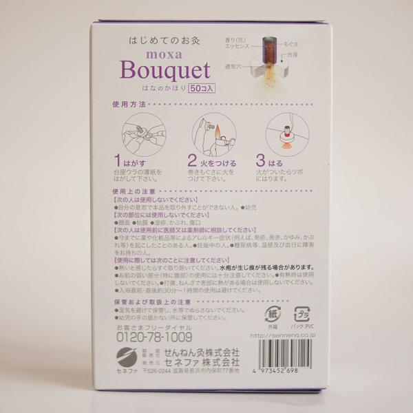 はじめてのお灸moxa Bouquet はなのかほり 50点入 お灸 せんねん灸 seedleaf 02
