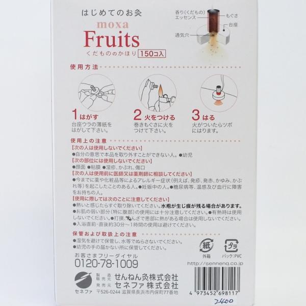 はじめてのお灸moxa Fruits くだもののかほり 150点入 お灸 せんねん灸 温活|seedleaf|02