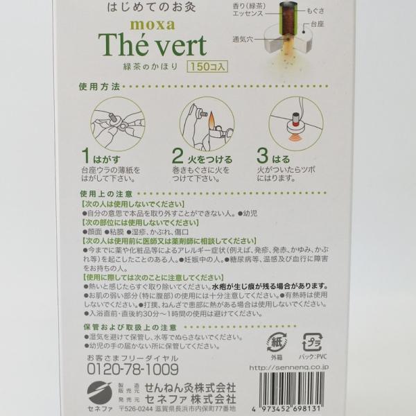 はじめてのお灸moxa The vert 緑茶のかほり 150点入 お灸 せんねん灸 温活|seedleaf|02