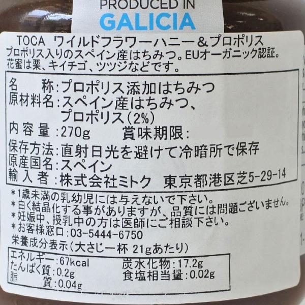 蜂蜜 TOCA ワイルドフラワーハニー&プロポリス 270g はちみつ ミトク ハチミツ 非常食|seedleaf|02