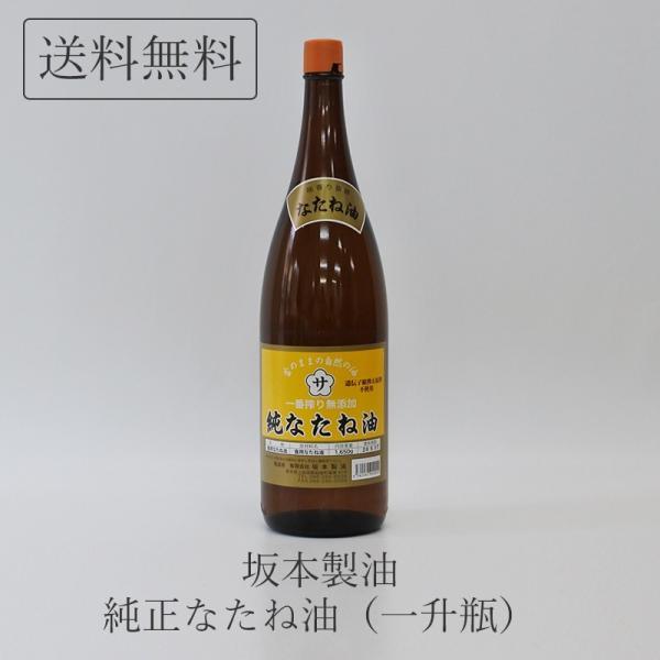 坂本製油 純なたね油(一升瓶)1650g 菜種油 低温圧搾 古式圧搾製法 無添加 無着色 無農薬 Non-GMO オメガ3 コレステロール 送料無料