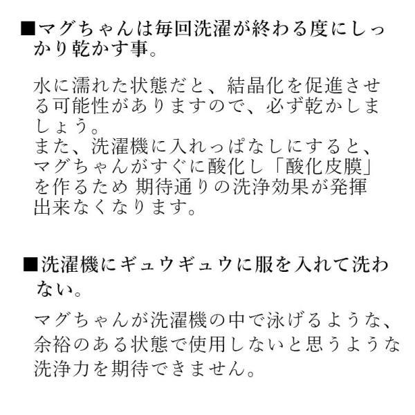 ナチュラルクリーニング 洗たくマグちゃん 宮本製作所 洗剤 洗濯まぐちゃん アイデアの方程式|seedleaf|09