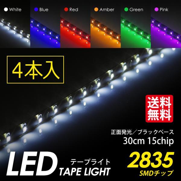 LEDテープライト国内検査品光量アップ版2835チップ30cm15SMD消化