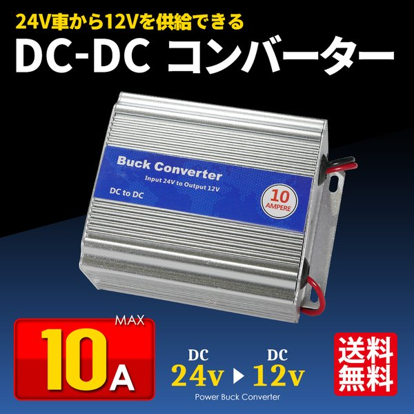 DCDCコンバーター 10A デコデコ 24V→12V トラック 船舶 24V 変換 DC-DC|seek