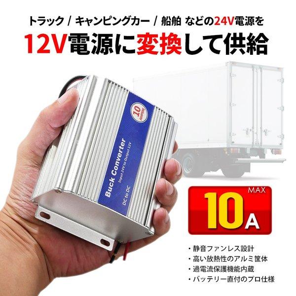 DCDCコンバーター 10A デコデコ 24V→12V トラック 船舶 24V 変換 DC-DC|seek|02