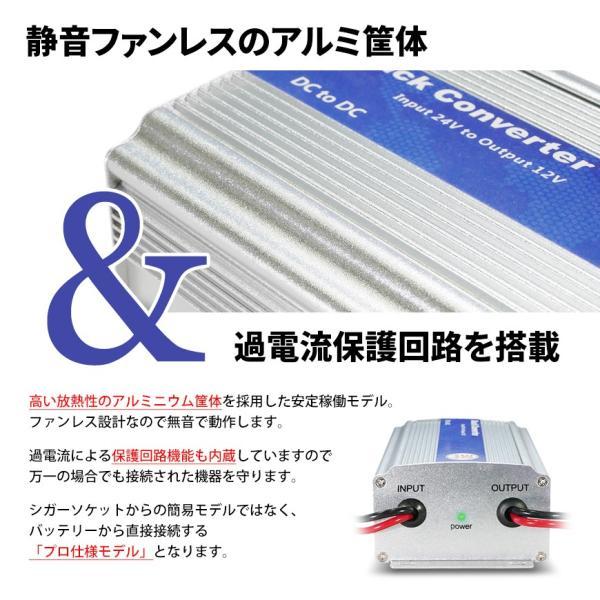 DCDCコンバーター 10A デコデコ 24V→12V トラック 船舶 24V 変換 DC-DC|seek|03