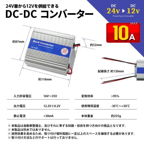 DCDCコンバーター 10A デコデコ 24V→12V トラック 船舶 24V 変換 DC-DC|seek|04