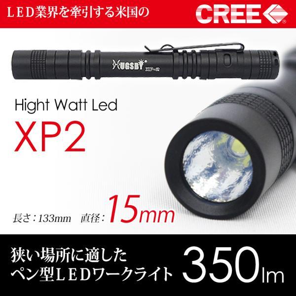 LED 懐中電灯/LED ワークライト/LED フラッシュライト XP2 CREE 整備/防災/防犯|seek