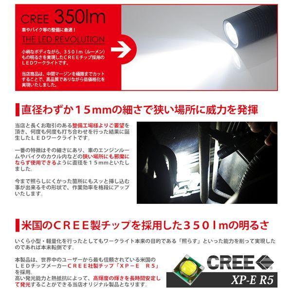 LED 懐中電灯/LED ワークライト/LED フラッシュライト XP2 CREE 整備/防災/防犯|seek|02