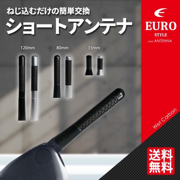 ショートアンテナ 80mm/120mm/シルバー/ブラック カーボンタイプ 選べるサイズ 選べるカラー|seek