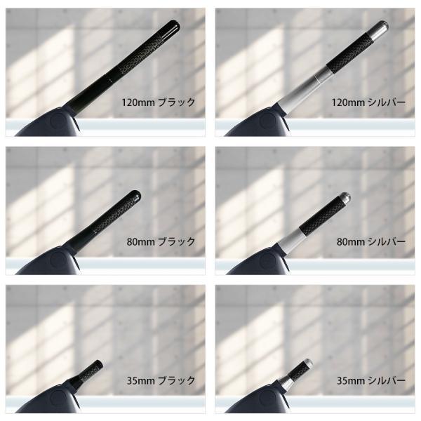 ショートアンテナ 80mm/120mm/シルバー/ブラック カーボンタイプ 選べるサイズ 選べるカラー|seek|03