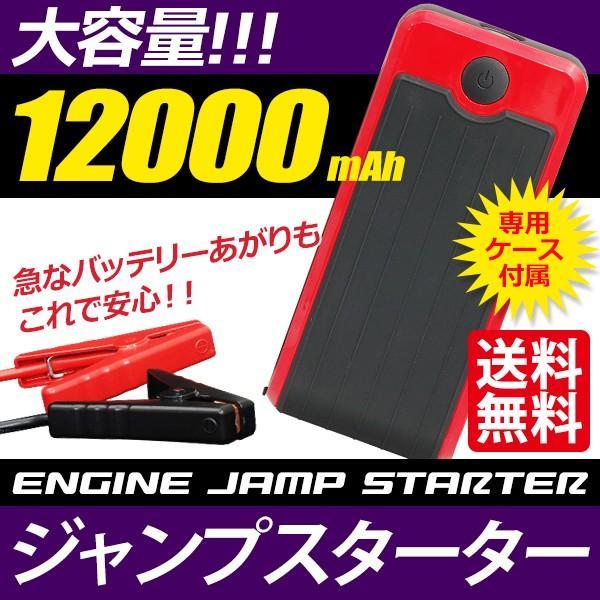 ジャンプスターター ガソリン車/ディーゼル車 両対応 大容量 12000mAh|seek