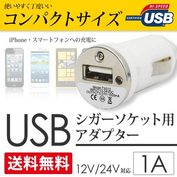 シガーソケット用 USBアダプター/チャージャー iPhone6 5s スマホ 充電用 12V24V|seek