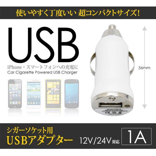 シガーソケット用 USBアダプター/チャージャー iPhone6 5s スマホ 充電用 12V24V|seek|02