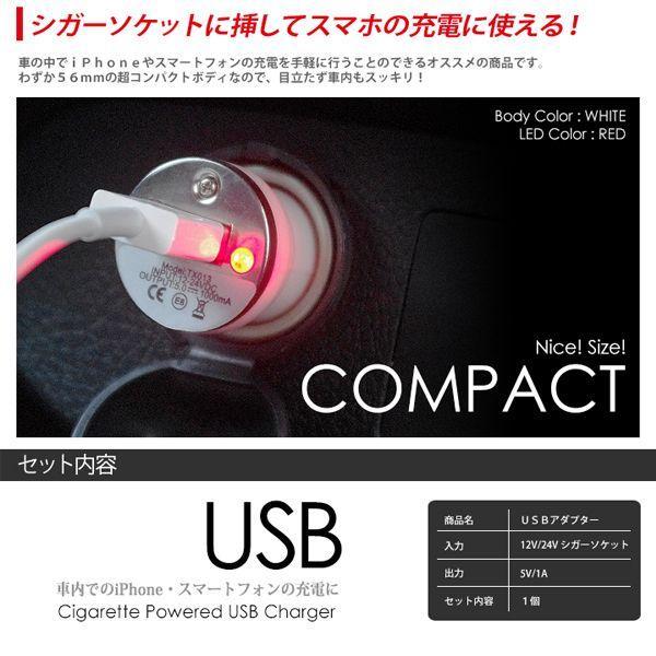 シガーソケット用 USBアダプター/チャージャー iPhone6 5s スマホ 充電用 12V24V|seek|03