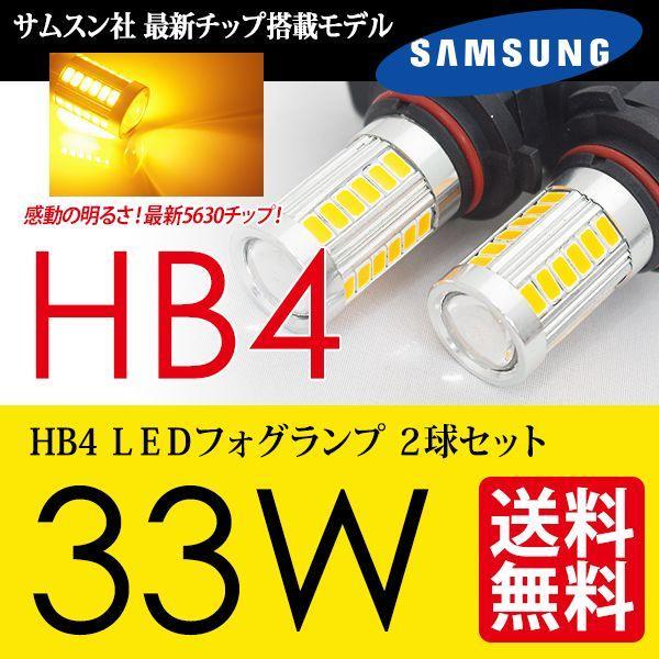 HB4 LED フォグランプ アンバー / 黄 /オレンジ SAMSUNG 33W CREE級 2球 seek