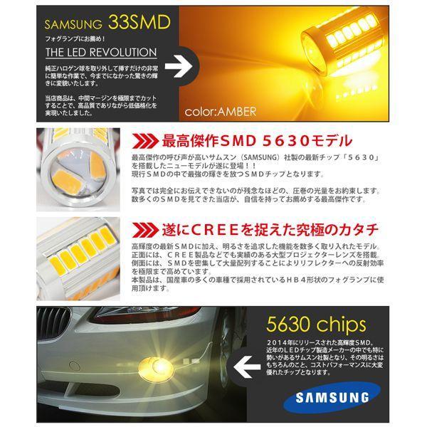 HB4 LED フォグランプ アンバー / 黄 /オレンジ SAMSUNG 33W CREE級 2球 seek 02