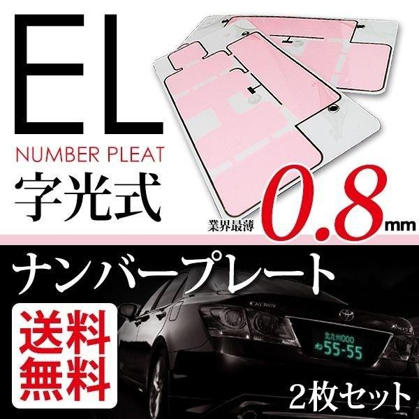 EL字光式ナンバープレート 普通車/軽 最薄0.8mm 2枚セット|seek