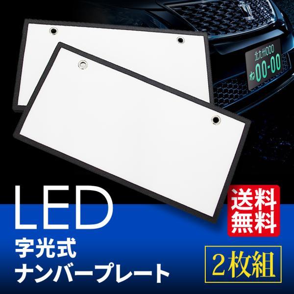 LED 字光式 ナンバープレート 普通車/軽 全面発光 前後2枚セット|seek
