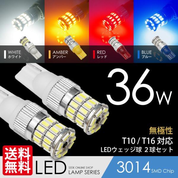 T10 / T16 LED ポジション / バックランプ ホワイト / 白 ウェッジ球 36W 3014SMD|seek