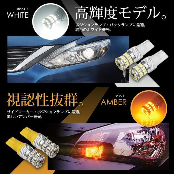 T10 / T16 LED ポジション / バックランプ ホワイト / 白 ウェッジ球 36W 3014SMD|seek|02