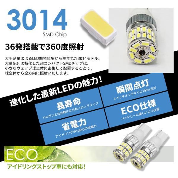 T10 / T16 LED ポジション / バックランプ ホワイト / 白 ウェッジ球 36W 3014SMD|seek|04