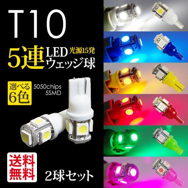 T10 LED ポジション/スモール/ナンバー/ルーム ウェッジ球 5連 白/青/黄/赤/緑/ピンク 色選択|seek