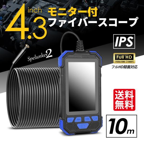 ファイバースコープ 10m 4.3インチ モニター IPS USB充電 LEDカメラ 防水 IP67 直径5.5mm 内視鏡 マイクロスコープ 日本語取説付 スペランカー 送料無料