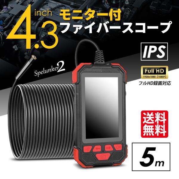 ファイバースコープ 5m 4.3インチ モニター IPS USB充電 LEDカメラ 防水 IP67 直径5.5mm 内視鏡 マイクロスコープ 日本語取説付 スペランカー 送料無料