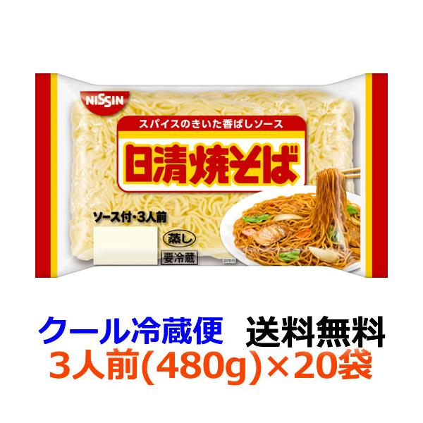 【2ケース】日清食品 日清焼そば 3人前 (西) 480g×20袋【送料無料】【冷蔵食品】