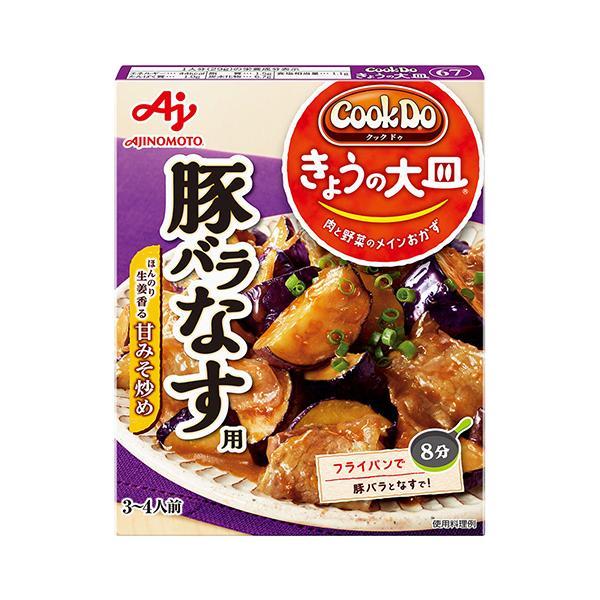 味の素 Cook Do(クックドゥ) きょうの大皿 豚バラなす用 100g×20個