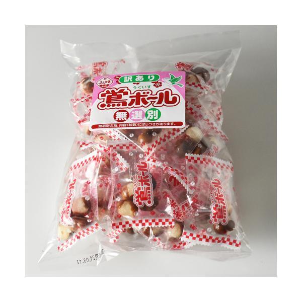 植垣米菓 鴬ボール 訳あり無選別 170g×15個