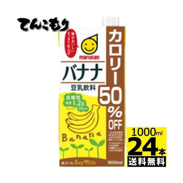 マルサンアイ 豆乳飲料 バナナ カロリー50%オフ  1000ml 24本(6本X4) 【送料無料】