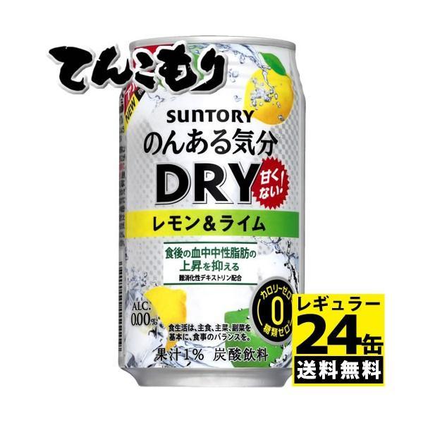 サントリー のんある気分 DRY(ドライ) 甘くない レモン&ライム 350ml×24本(1ケース) segp-shop