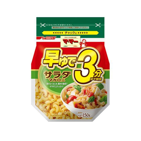 日清フーズ ママ− 早ゆで3分サラダマカロニ 150g×24個