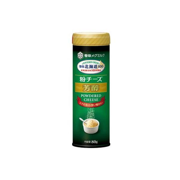 雪印乳業 雪印北海道100粉チーズ芳醇 80G×12個 【冷蔵】