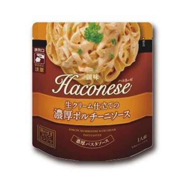 創味 Haconese ハコネーゼ 生クリーム仕立ての濃厚ポルチーニソース 1人前 130g×12個 <袋のまま立ててレンジで><濃厚パスタソース>