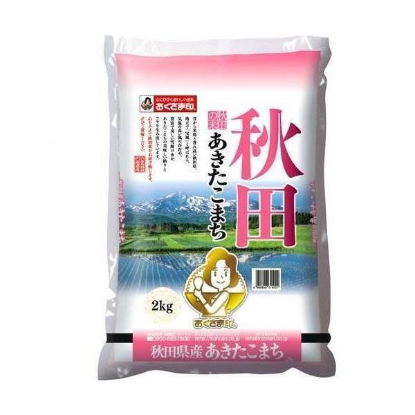 幸南食糧 秋田県産あきたこまち 2kg ×1袋(送料無料)(精米)