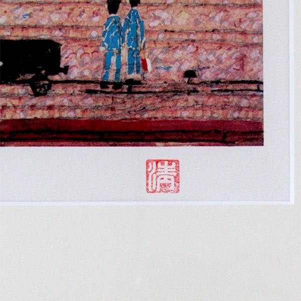 山下清 作品「汽車」リトグラフ 額付き 風景画 絵画 額外寸70x56センチ 裸の大将 ちぎり絵 機関車 B4926|seibidou-surprise|06