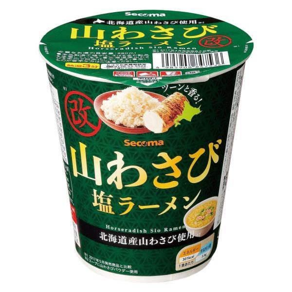 セイコーマート Secoma 山わさび塩ラーメン 改 12個 セコマ カップラーメン カップ麺 箱買い 1ケース わさび 北海道