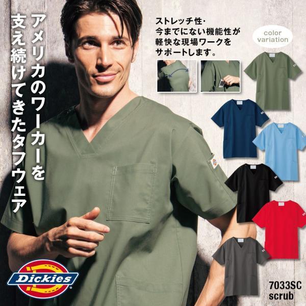 医療白衣 スクラブ 手術衣 オペ着 ディッキーズ(Dickies) 7033SC 医療 S〜4L|seifukusimasenka