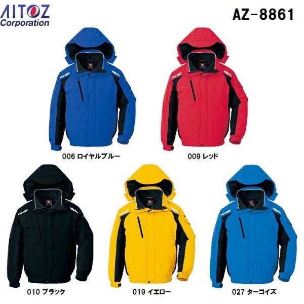 アイトスAZ-8861 防寒ブルゾン 4L コアブリッドW 防寒 作業服 :az ...