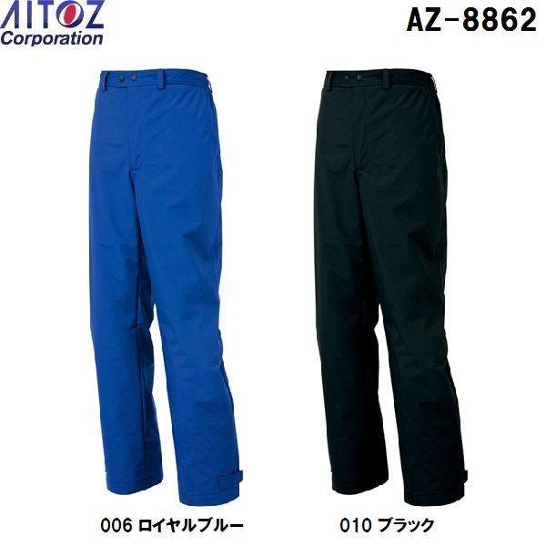 アイトスAZ-8862 防寒パンツ 5L コアブリッドW 防寒 作業服 :az-8862 ...